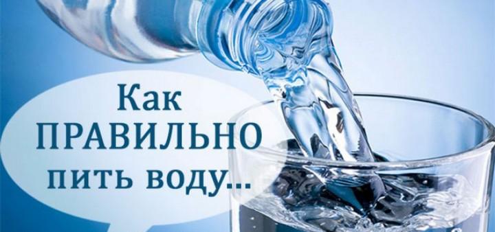 Как нужно пить воду?